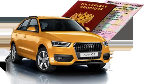 Залог под автомобиль новосибирск отдать автомобиль в залоге